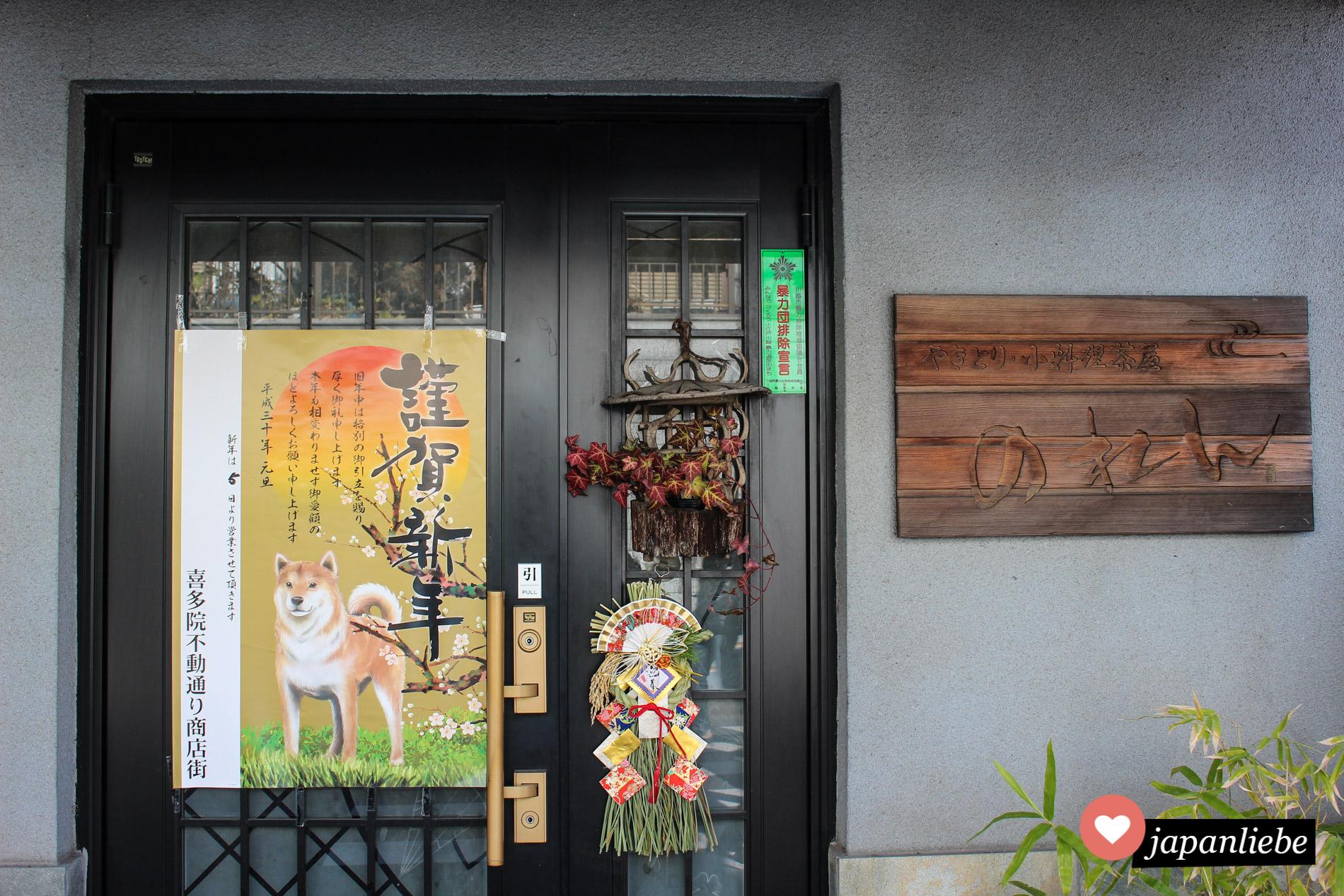 Ein Yakitori-Restaurant in Tokio mit Neuhjahrsdeko und dem Hinweis, dass es einige Tage geschlossen bleibt.