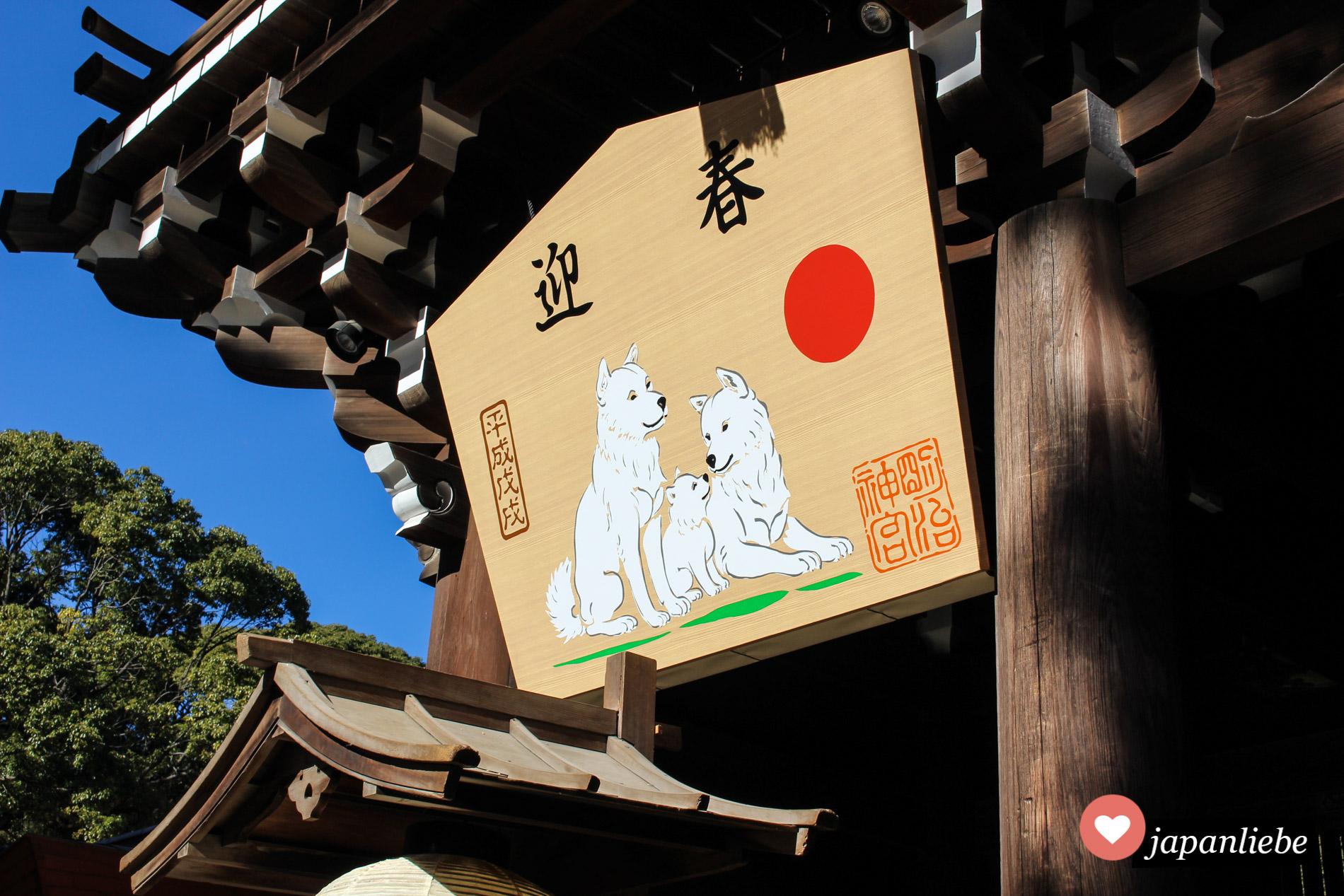 Eine übergroße ema-Wunschtafel läutete Anfang 2018 am Meiji-Schrein in Tokio das Jahr des Hundes ein.