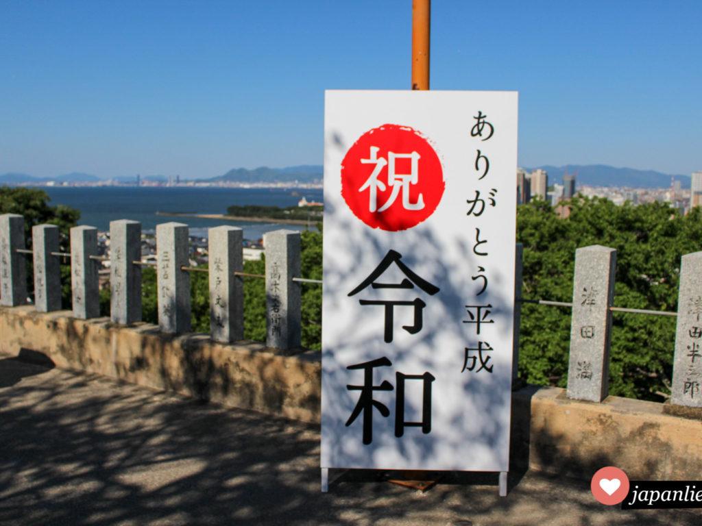 Am Atago Schrein in Fukuoka bedankt sich ein Schild für die vergangene Heisei-Zeit und begrüßt die neue Reiwa-Ära.