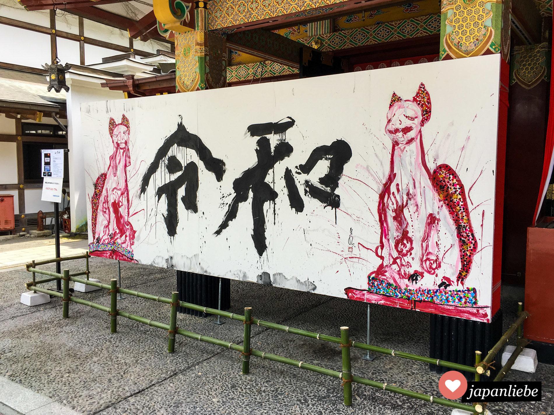 Ein Schild am Yutoku Inari Schrein in der Stadt Kashima begrüßt die Reiwa-Ära.
