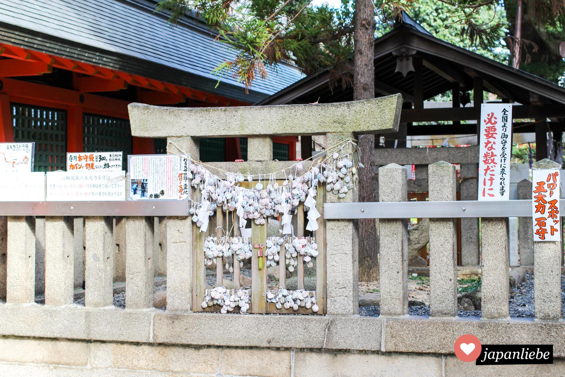 Der Power Spot (Kraftort) des Sumiyoshi Taisha Schreins ins Ōsaka: Goshogozen.