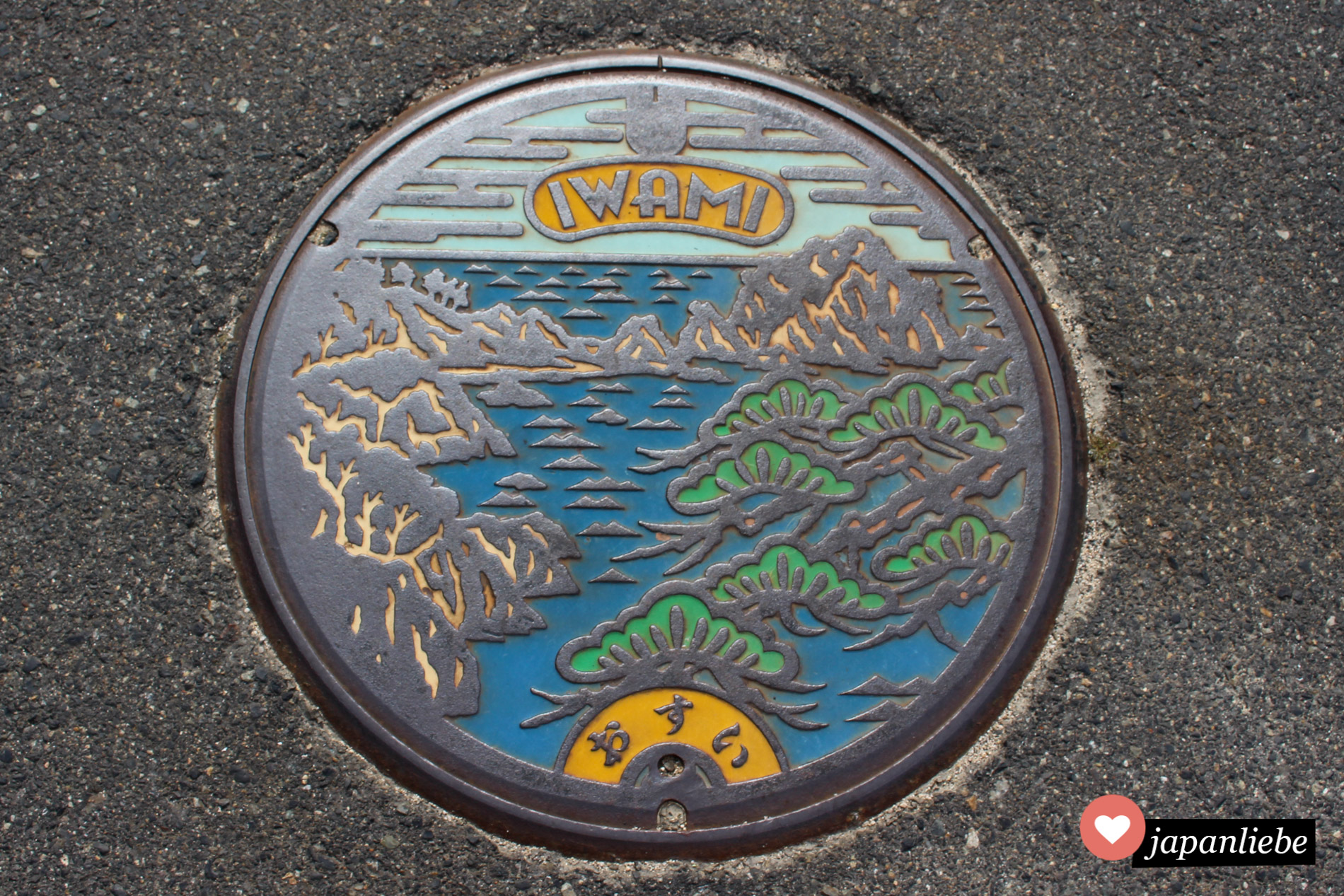 Die Stadt Iwami in der Präfektur Tottori liegt an der wundervollen San-in Küste. Das zeigt auch dieser bunte Kanaldeckel.