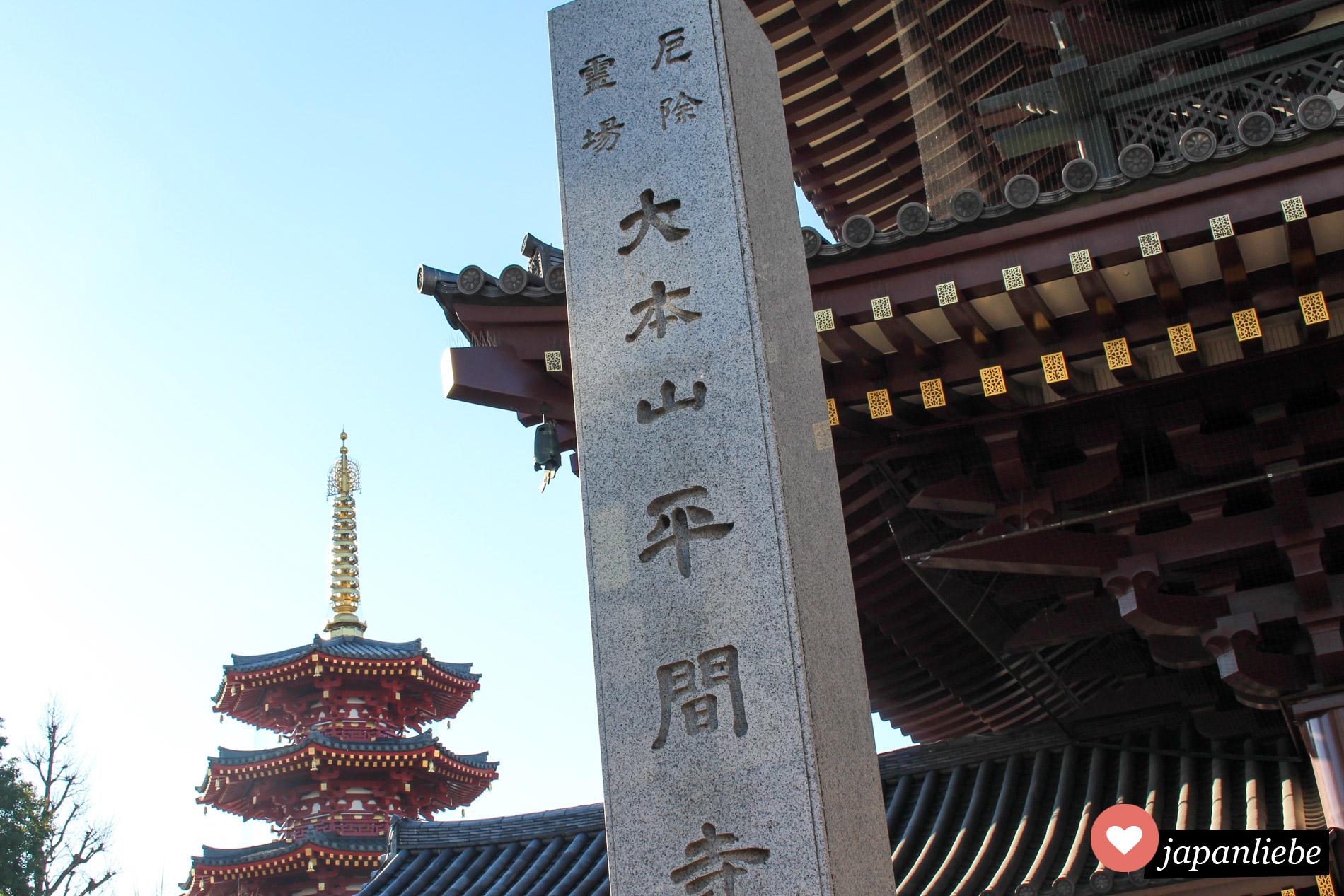 Die Pagode des Heiken-ji Tempels, der im Volksmund als Kawasaki Daishi bekannt ist.