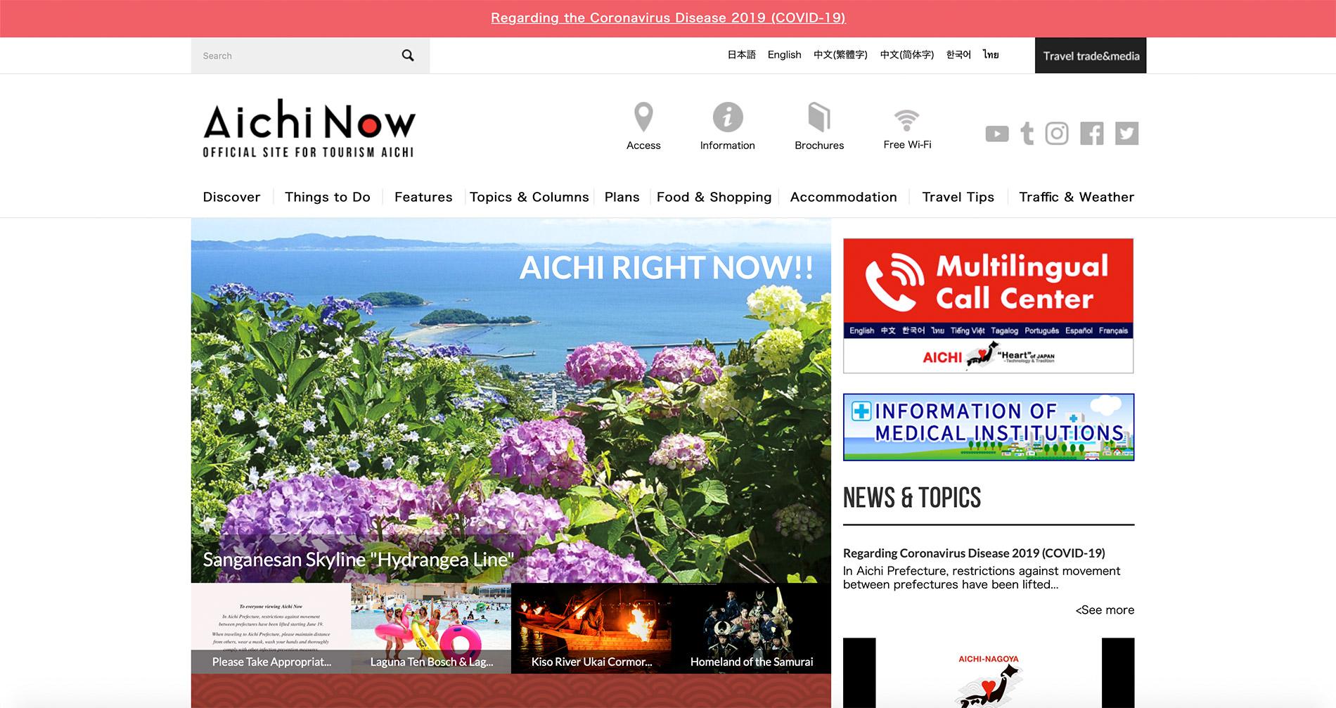 Die englische Webseite des Tourismusverbandes der Präfektur Aichi.