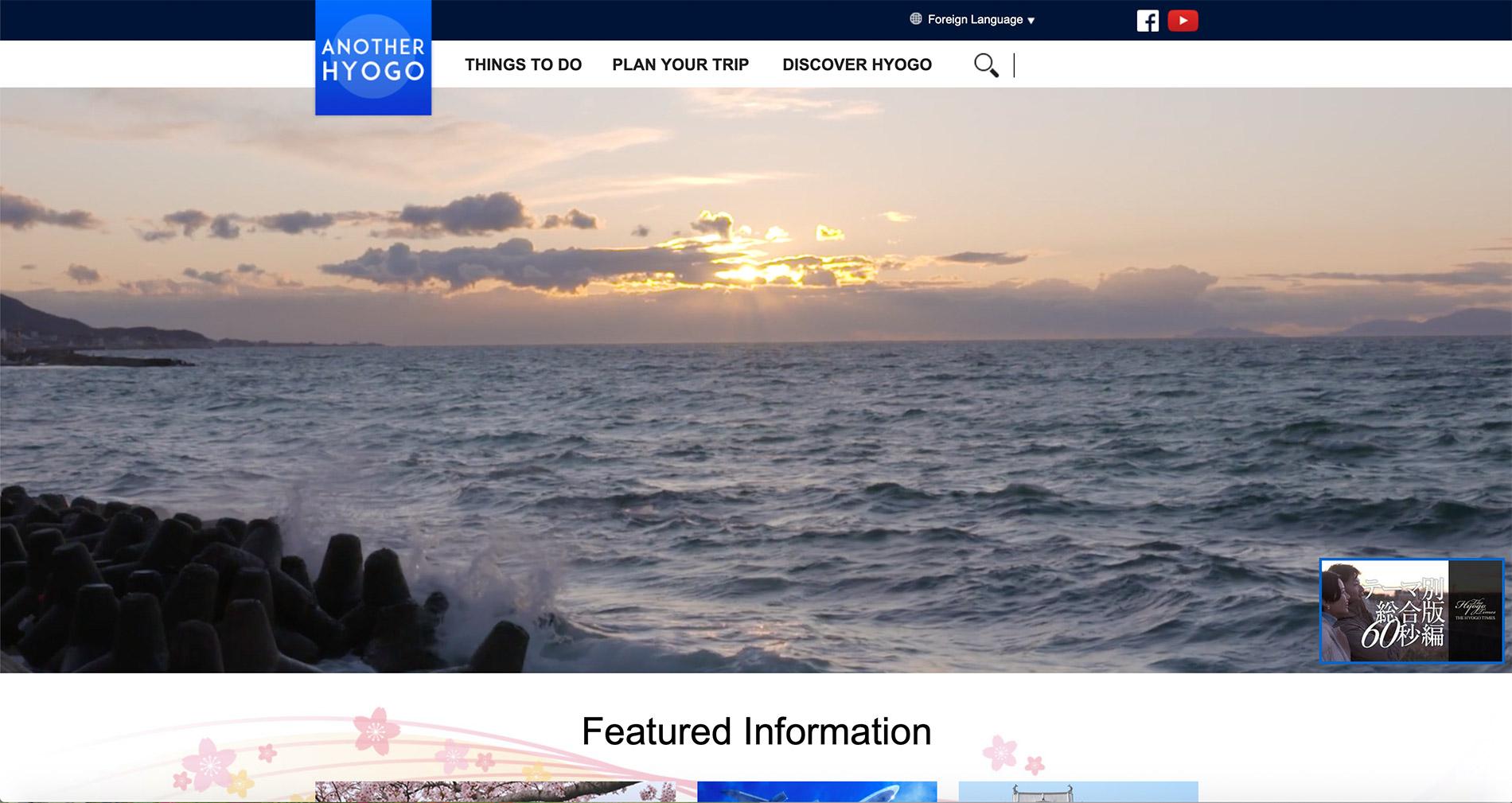 Die englische Webseite des Tourismusverbandes der Präfektur Hyōgo.
