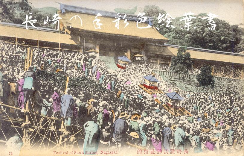 Fest am Suwa Schrein in Nagasaki, ca. 1910 (Foto: Wikimedia Public Domain)