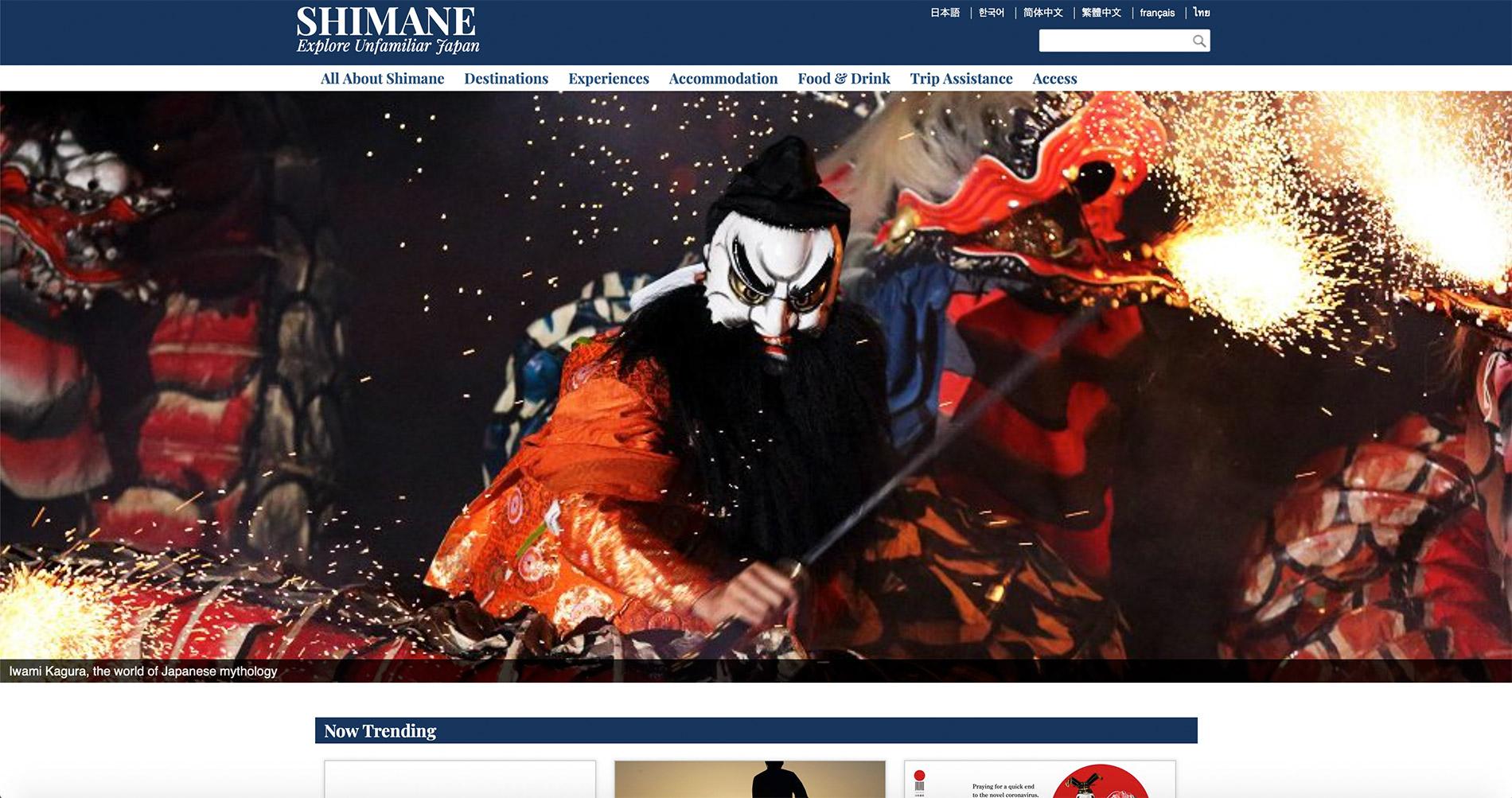 Die englische Webseite des Tourismusverbandes der Präfektur Shimane.