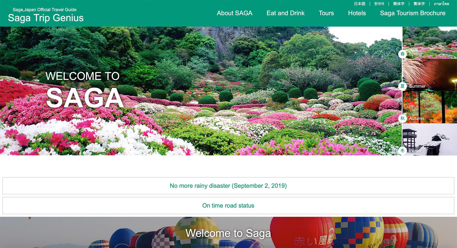 Die englische Webseite des Tourismusverbandes der Präfektur Saga.