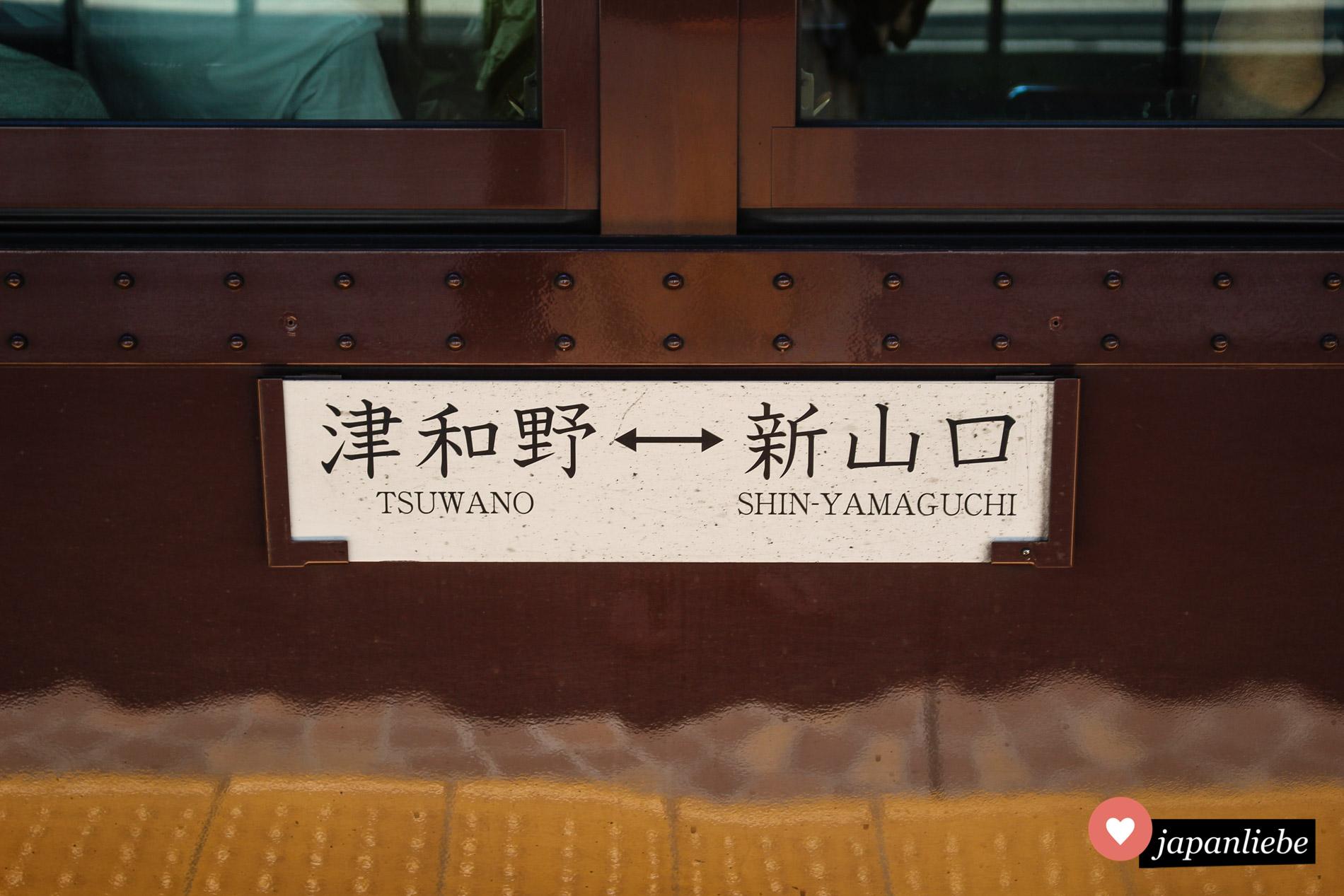 Die SL Yamaguchi verkehrt an euasgewählten Wochenenden und Feiertagen zwischen Shin-Yamaguchi und Tsuwano.